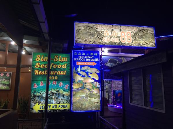 「SIM-SIM 88」マレーシアサバ州サンダカンの旨味なシーフード食べられる水上レストラン #サンダカン #lovesabah