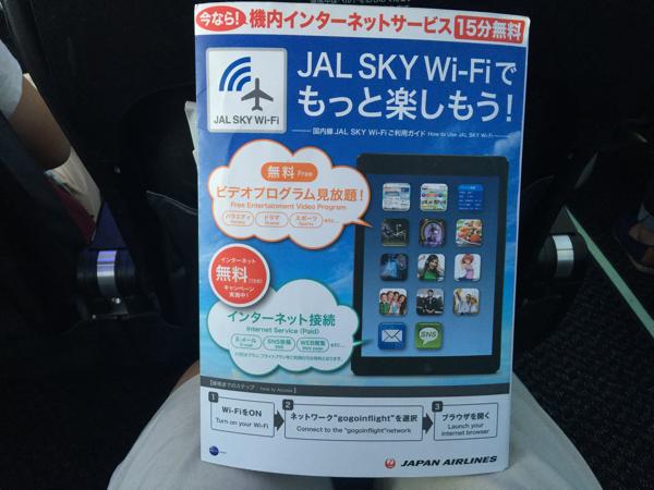 JALの機内WiFiは快適(羽田空港→那覇空港)