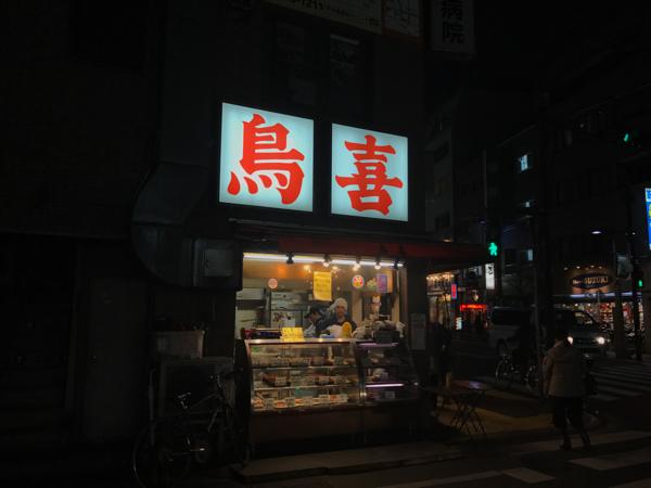 「鳥喜」平井の街角で美味い焼鳥をテイクアウトしよう!その場で食べてもOK!