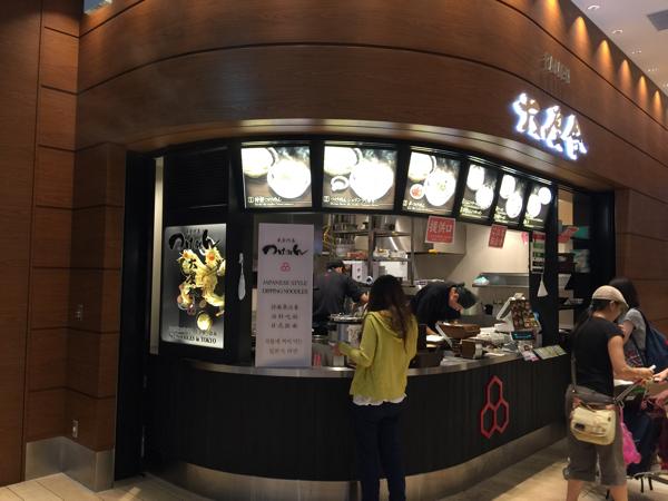 【羽田空港国際線ターミナル】ゲート内のフードコートに「六厘舎」があった! #マレーシア0泊3日
