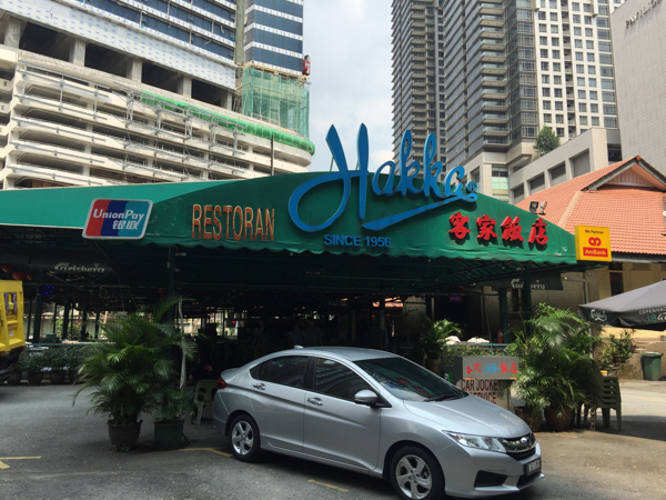 「HAKKA RESTAURANT(客家飯店)」自分で作る角煮饅とカラマリとフカヒレ・蟹・鶏肉をレタスで包んだのと #マレーシア0泊3日