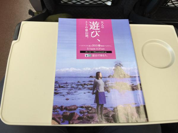 富山県とその14市町村が主催する #富山プレスツアー に参加します!