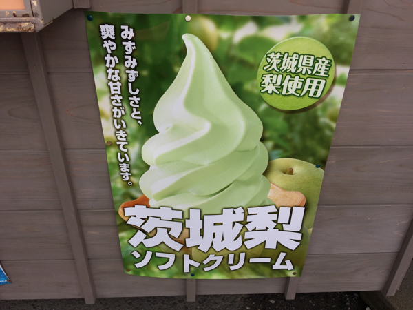 みずみずしくて爽やかなご当地ソフトクリーム「茨城梨ソフトクリーム」が美味い!