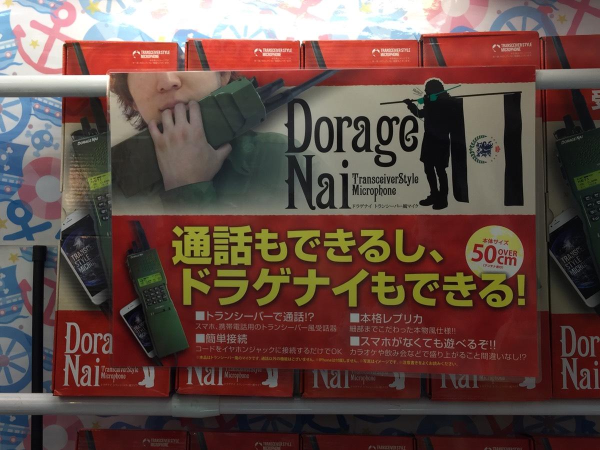 「ドラゲナイ専用トランシーバー」がUFOキャッチャーに登場!スマホに接続して通話も可能