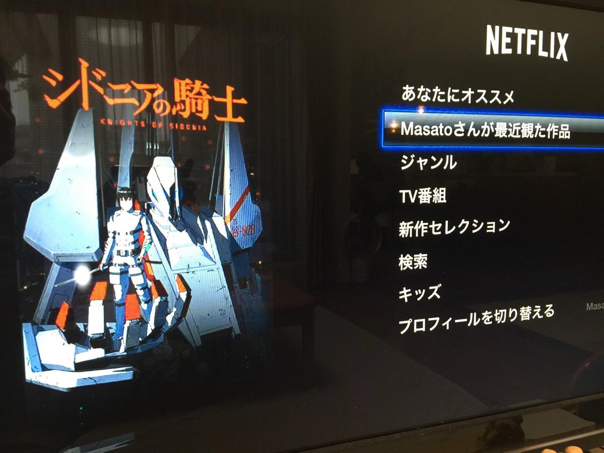 【Netflix】月額650円の標準画質(SD)をApple TVで見てみた → 画質は十分だったからこれでもいいかな!?