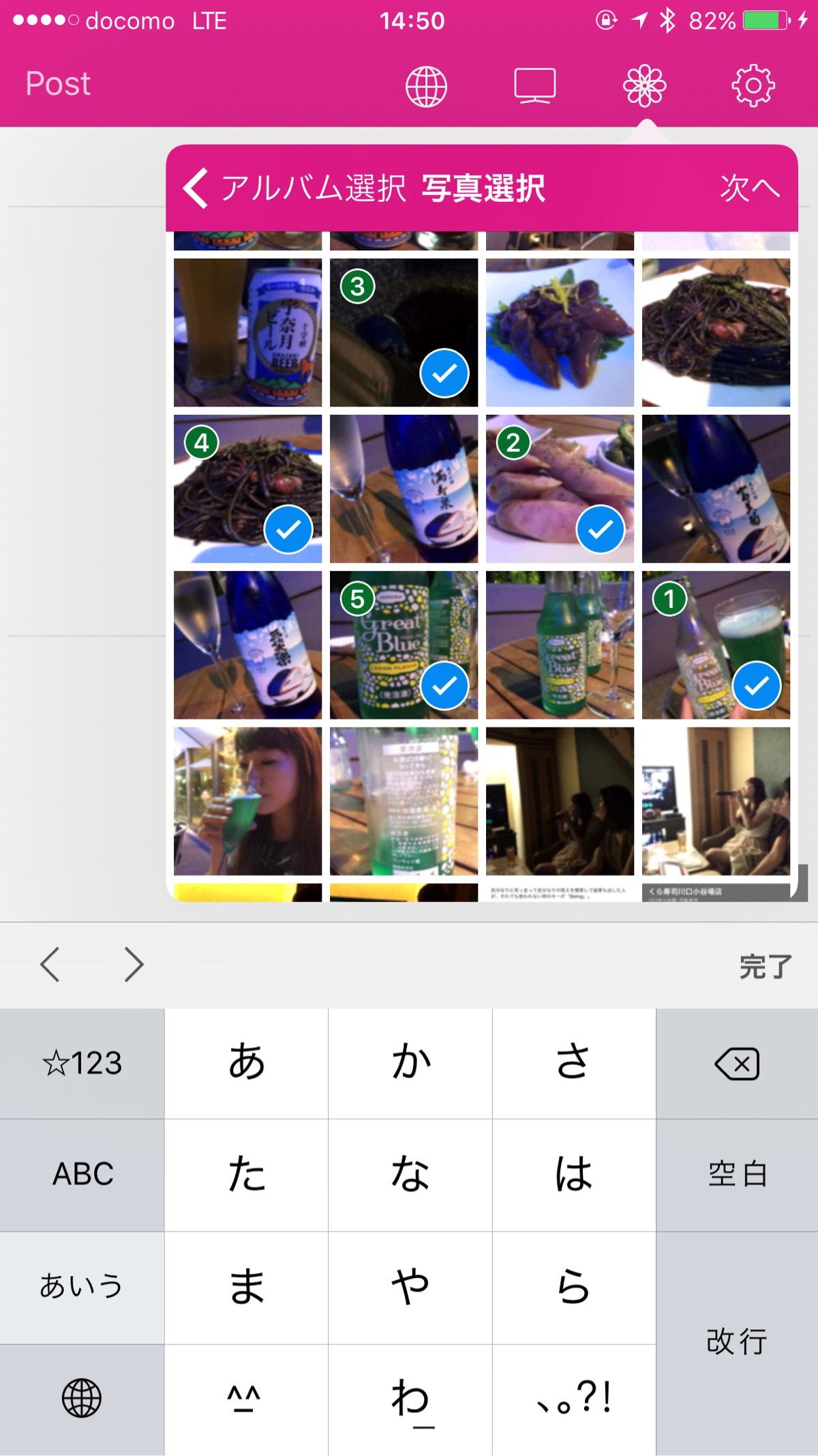 iPhone用ブログエディタアプリ「SLPRO X」アップデート → 写真を選択した順番で貼り付け可能に!