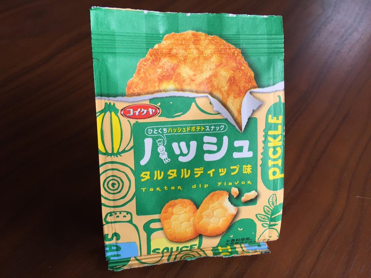 ハッシュドポテトが一口サイズのスナックになった「ハッシュ」タルタル味はありそうでなかったよね!