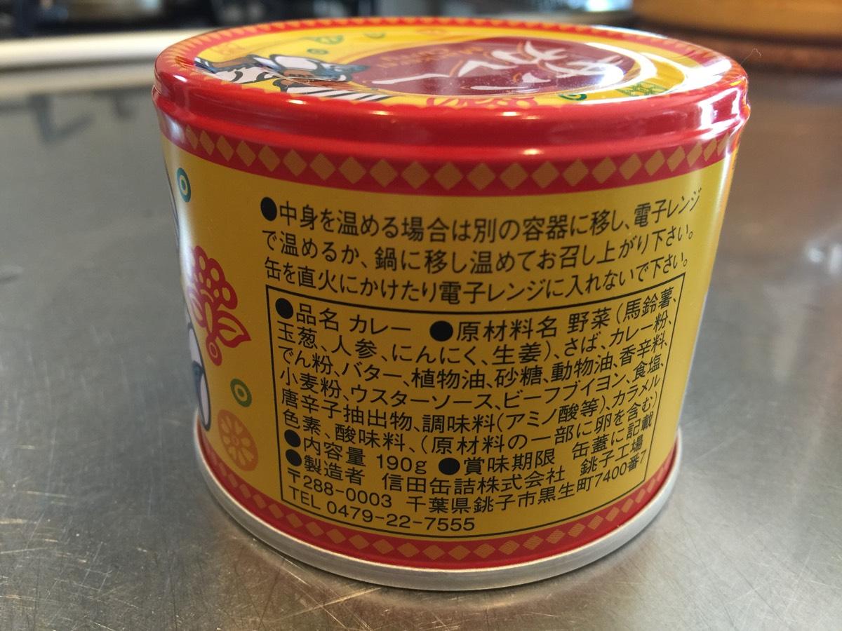 サバカレー缶の原材料
