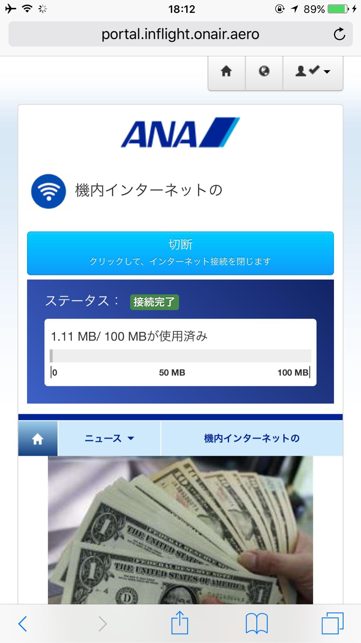 ANAの機内インターネットサービス(ANA WiFi Service)を使って空からブログを更新してみる!