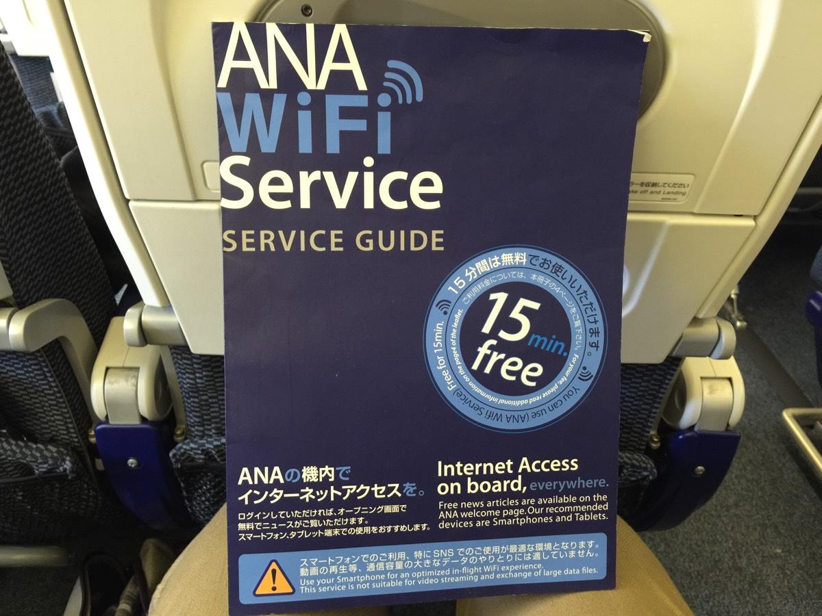【ANA】機内インターネット(ANA WiFi Service)の通信速度は?計測してみた!