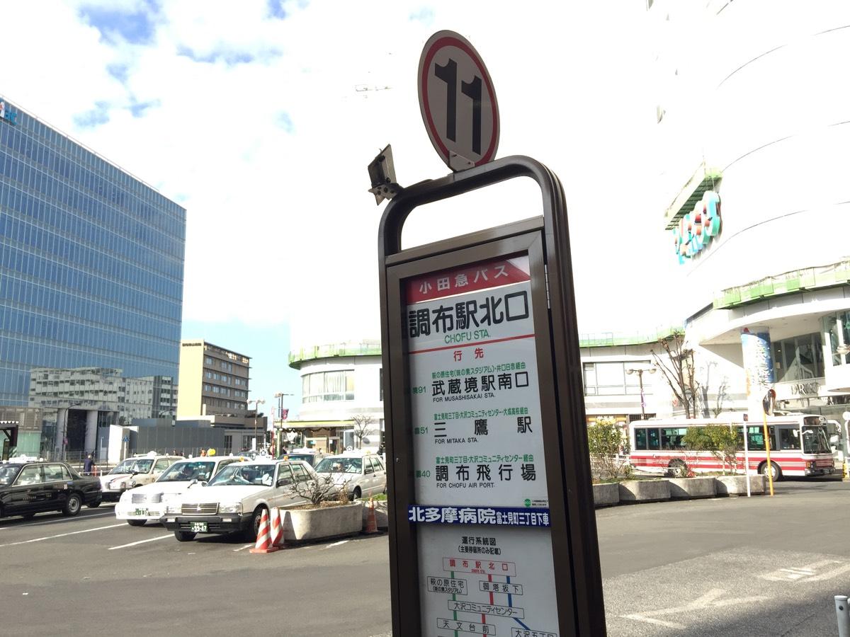 調布駅から調布飛行場にバスで移動する方法 #tokyo島旅山旅 #新島
