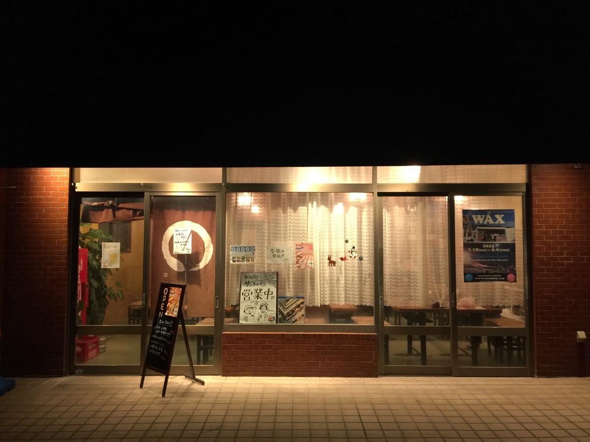 「サンシャイン(新島)」馬肉のランチも美味しい朝から飲める居酒屋!旅人はまず訪れてみるべし #tokyo島旅山旅 #新島