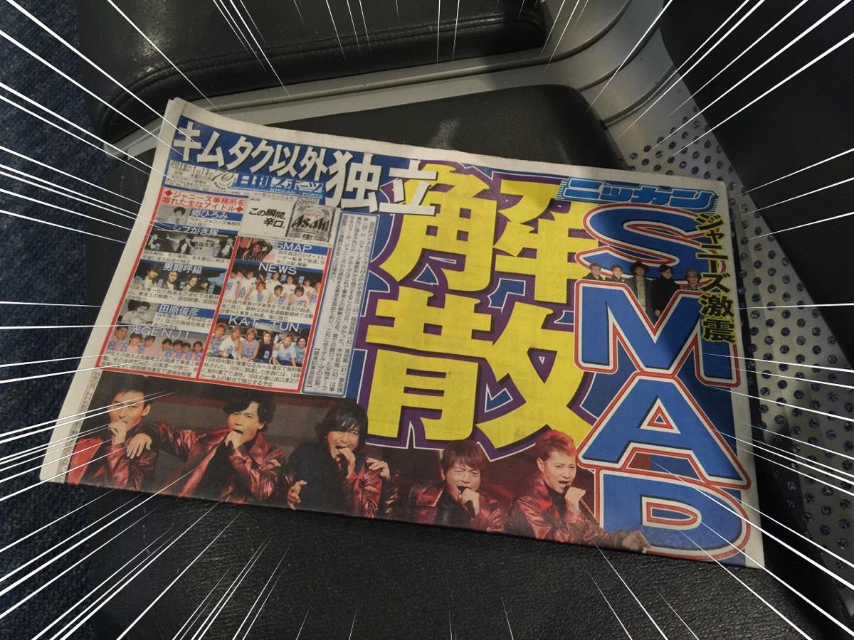 「SMAP解散」スポーツ新聞が報じる → キムタク残留、他のメンバーは独立へ
