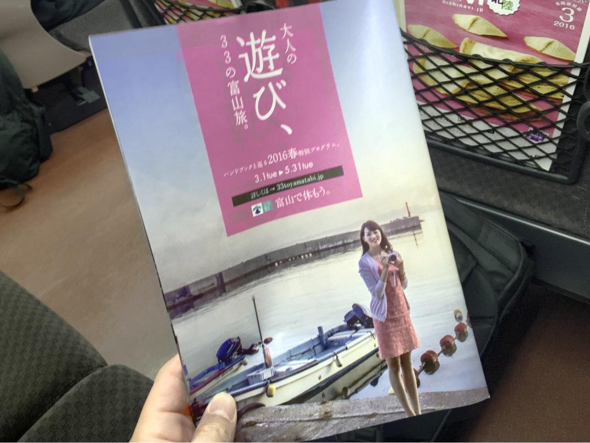 「大人の遊び、33の富山旅。」春の富山プレスツアーに参加します #大人の遊び33の富山旅