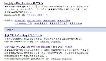 「GoogleAutoPager」Google検索結果をツルツル読む/GreaseKit