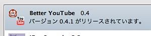 YouTubeを拡張するFirefox機能拡張「Better YouTube」&fmt=18に対応