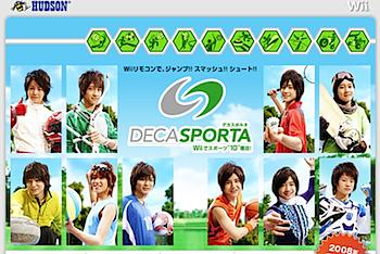「DECA SPORTA(デカスポルタ)」Wiiでスポーツ