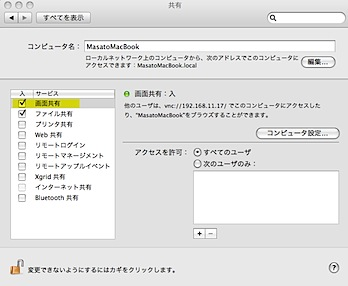 WindowsからMacにVNCで接続