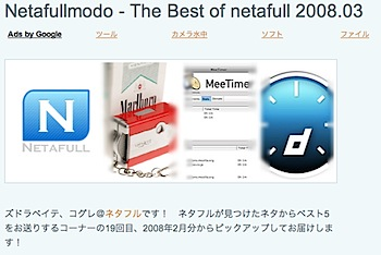 Netafullmodo - The Best of netafull 2008.2