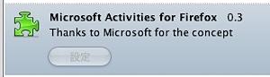 右クリックからウェブサービスを利用可能にするFirefox機能拡張「Microsoft Activities for Firefox」