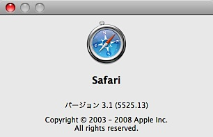 Mac/Win「Safari 3.1」リリース