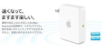 802.11n対応「AirMac Express」発表