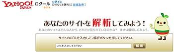 Yahoo! によるブログのアクセス解析ツール「ログール」