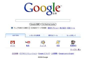 Googleにアイコンナビゲーション