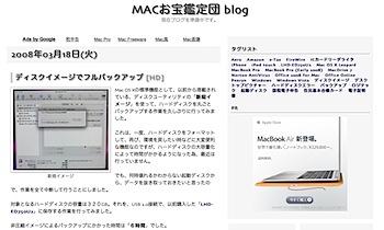 「MACお宝鑑定団 blog」スタート