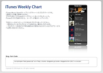 iTunes Store公式ブログパーツ「iTunes Weekly Chart」