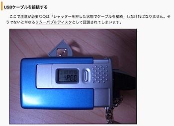 「VQ1005」はウェブカメラにもなる