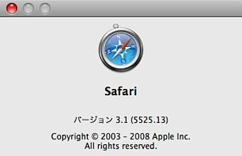 「Safari 3.1」はスピード違反かと思うくらい速い