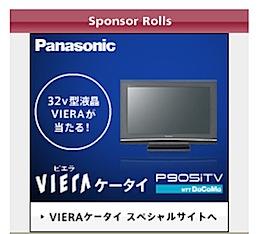 AMNスポンサー「P905iTV」スタート