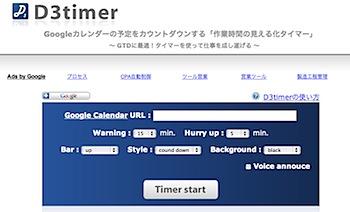 Googleカレンダーの予定をカウントダウンする「D3timer」