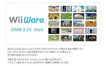 「Wiiウェア」で「みんなのポケモン牧場」を買う方法