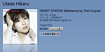 iTSで宇多田ヒカル「HEART STATION」購入可能に