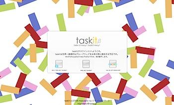 付箋でタスク管理するグループウェア「taskit」