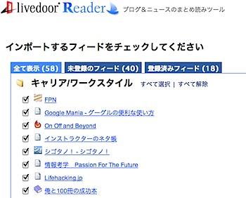 livedoor Reader「おすすめフィード」に「AMNパートナーブログ」登場