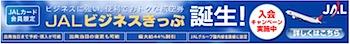 AMNスポンサー「JALビジネスきっぷ」スタート