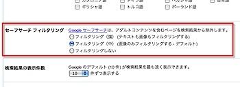 Google、検索設定に「セーフサーチ」機能