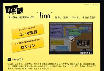 オンライン付箋サービス「lino」