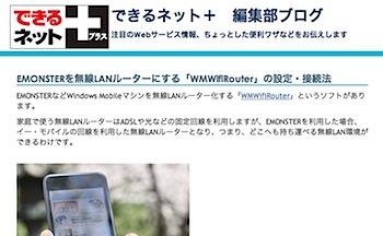 「EMONSTER x WMWifiRouter」で無線LANルータがいいかも