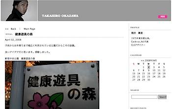 岡沢高宏のブログに広末涼子の長男が登場