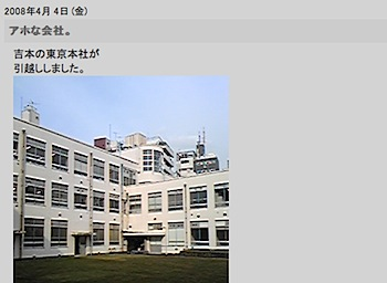 「品川ブログ」小学校に引っ越した吉本興業東京本社を紹介