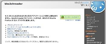 Firefoxを2ちゃんねるリーダにする機能拡張「bbs2chreader」
