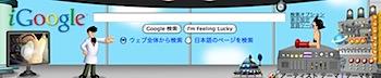 「iGoogle」鉄腕アトムが4月7日の誕生日に目覚めた!