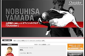 浦和レッズ・山田暢久、Wikipediaに記述されたプレイスタイルを素直に認める