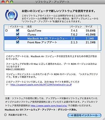 「MacBook Air EFIファームウェアアップデート」リリース