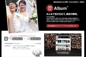 30日間限定のオンラインアルバム「30days Album」は超グッドだぜ!