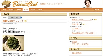 加護亜依、順調にブログを更新中